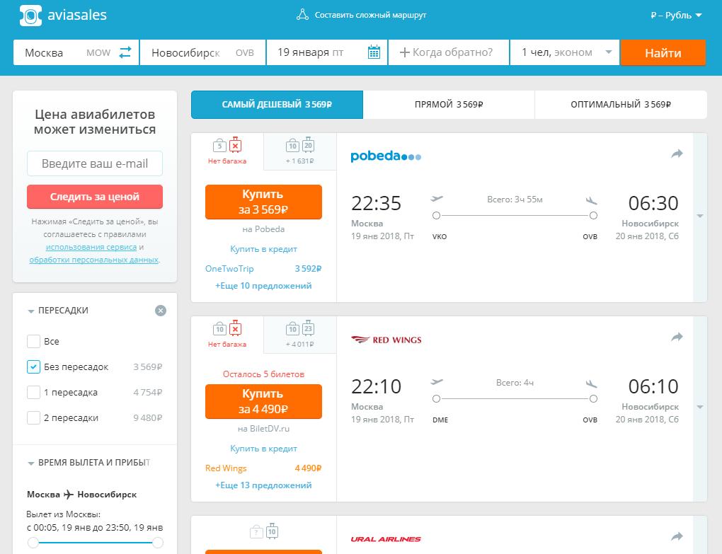 Самый дешевый билет до Новосибирска — у лоукостера «Победа», а следующий — у авиакомпании «Red Wings» на 25 % дороже