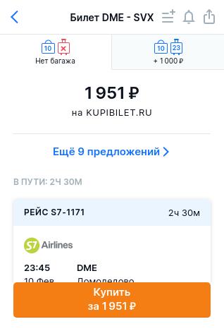 Можно полететь только с ручной кладью до 10 кг и без багажа, а можно доплатить тысячу рублей и взять до 23 кг багажа